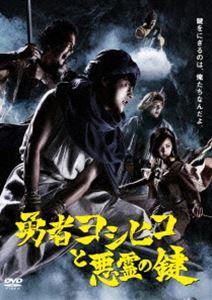勇者ヨシヒコと悪霊の鍵 DVD BOX [DVD]