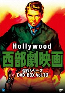 ハリウッド西部劇映画傑作シリーズ DVD-BOX Vol.10 [DVD]