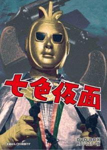 七色仮面 DVD-BOX デジタルリマスター版 [DVD]