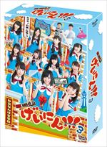 NMB48 [DVD] げいにん NMB48 げいにん!!!! 3 DVD-BOX〈初回限定生産〉 [DVD], ハート Online Shop:8842787a --- sunward.msk.ru