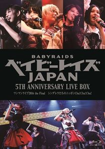 ベイビーレイズJAPAN 5th Anniversary LIVE BOX『シンデレラたちのニッポンChu!Chu!Chu!』 [Blu-ray]