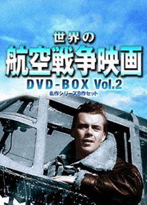 世界の航空戦争映画名作シリーズ DVD-BOX Vol.2 [DVD]