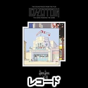 レッド・ツェッペリン / 永遠の詩(狂熱のライブ)<2018リマスター>(4LP/限定アナログ盤) [レコード]