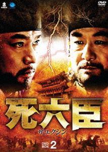 死六臣 DVD-BOX 2 [DVD]