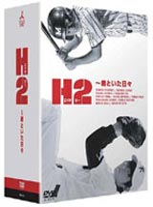 H2~君といた日々 DVD-BOX [DVD]