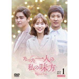 たった一人の私の味方 DVD-BOX 1 [DVD]