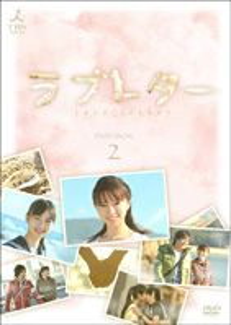 ラブレター DVD-BOX.2 [DVD]