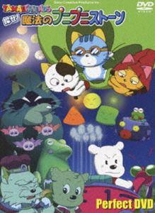 TAMA&FRIENDS 探せ!魔法のプニプニストーン パーフェクトDVD [DVD]