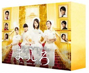 高品質の人気 まっしろ DVD-BOX [DVD], ナカジマチョウ b26d227e