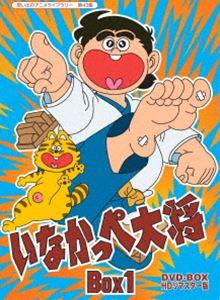 放送開始45周年記念 想い出のアニメライブラリー 第43集 いなかっぺ大将 HDリマスター DVD-BOX BOX1 [DVD]