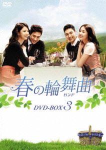 春の輪舞曲〈ロンド〉DVD-BOX3 [DVD]