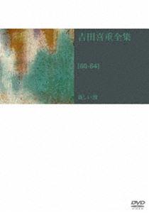 吉田喜重 DVD-BOX 第1集 [DVD]