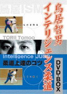 鳥居智男 インテリジェンス柔道 DVD-BOX [DVD]