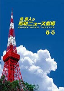 泉麻人の昭和ニュース劇場 DVD-BOX [DVD]