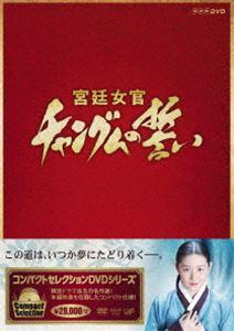 コンパクトセレクション 宮廷女官チャングムの誓い 全巻DVD-BOX [DVD]