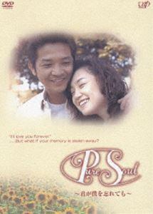 Pure Soul~君が僕を忘れても~ DVD-BOX [DVD]