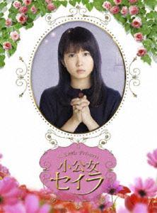 小公女セイラ DVD-BOX [DVD]