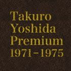 よしだたくろう / Takuro Yoshida Premium 1971-1975(完全生産限定盤/Blu-specCD2) [CD]