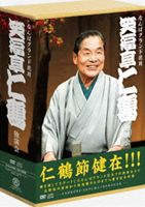 なんばグランド花月 笑福亭仁鶴 独演会 DVD-BOX [DVD]