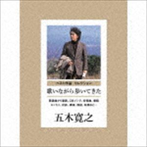 五木寛之 / ベスト作品 セレクション 歌いながら歩いてきた [CD]
