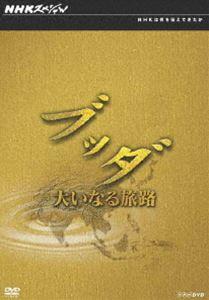 NHKスペシャル ブッダ 大いなる旅路 DVD-BOX [DVD]
