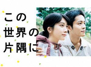 この世界の片隅に Blu-ray BOX [Blu-ray]