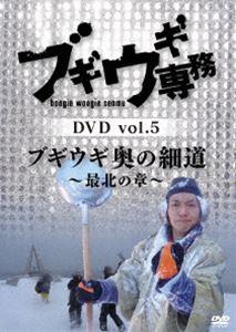 ブギウギ専務 DVD vol.5「ブギウギ 奥の細道 ~最北の章~」 [DVD]