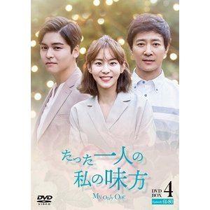 たった一人の私の味方 DVD-BOX 4 [DVD]