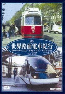 世界路面電車紀行 全5枚組 スリムパック [DVD]