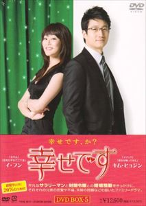 幸せです DVD-BOX 5 [DVD]