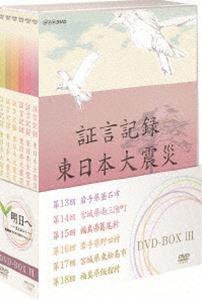 証言記録 東日本大震災 DVD-BOX III [DVD]