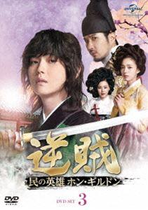 逆賊-民の英雄ホン・ギルドン- DVD-SET3 [DVD]
