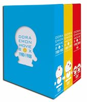 DORAEMON THE MOVIE BOX 1980-2004+TWO【スタンダード版】 [DVD]