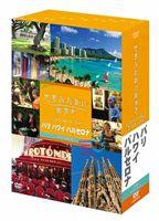 世界ふれあい街歩き DVD-BOX スペシャルシリーズ パリ・ハワイ・バルセロナ [DVD]