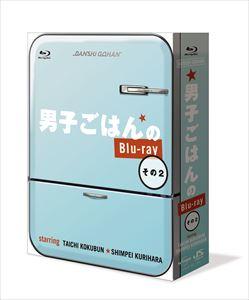 男子ごはんのBlu-ray その2 [Blu-ray]
