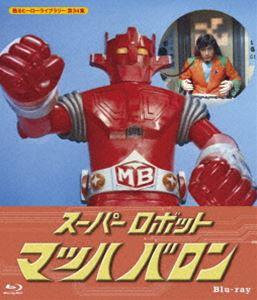 スーパーロボット マッハバロン Blu-ray【甦るヒーローライブラリー 第34集】 [Blu-ray]