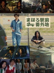 まほろ駅前番外地 DVD BOX [DVD]