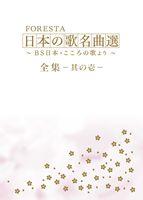 FORESTA 日本の歌名曲選 ~BS日本・こころの歌より~ 全集 壱 [DVD]