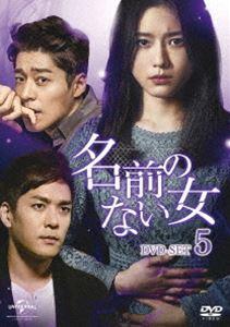 名前のない女 DVD-SET5 [DVD]