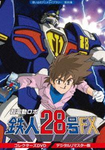 想い出のアニメライブラリー 第85集 超電動ロボ鉄人28号FX コレクターズ DVD<デジタルリマスター版> [DVD]