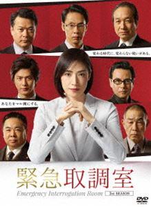緊急取調室 3rd SEASON DVD-BOX [DVD]