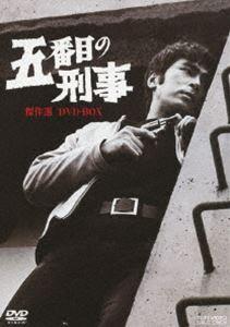 五番目の刑事 傑作選 DVD-BOX [DVD]