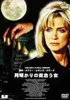 M3 [DVD] Platinum Quartet Collection 極上のミステリーBOX Quartet 2 2 [DVD], アトラス 激安店:79112f57 --- officewill.xsrv.jp