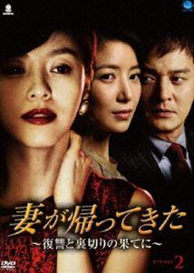 妻が帰ってきた ~復讐と裏切りの果てに~ DVD-BOX 2 [DVD]
