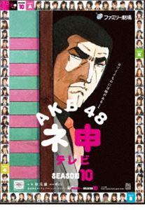 AKB48 ネ申テレビ シーズン10 [DVD]