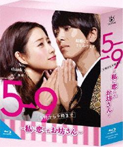 5→9 ~私に恋したお坊さん~ Blu-ray BOX [Blu-ray]