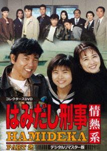 はみだし刑事情熱系 PART2 コレクターズDVD<デジタルリマスター版> [DVD]