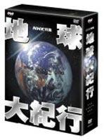 地球大紀行 DVD EARTH BOX [DVD]