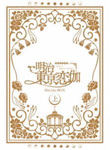 テレビアニメ「明治東亰恋伽」 Blu-ray BOX 上巻 [Blu-ray]