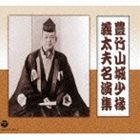 豊竹山城少掾(浄瑠璃) / 豊竹山城少掾 義太夫名演集 [CD]